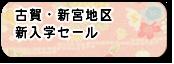 古賀・新宮地区新入学セール